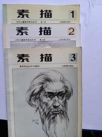 素描(1)(2)(3)少年儿童美术技法丛书