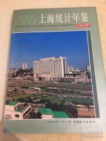上海统计年鉴.1996