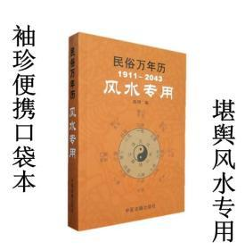 民俗万年历1911-2043年 风水专用万年历 陈明,小本