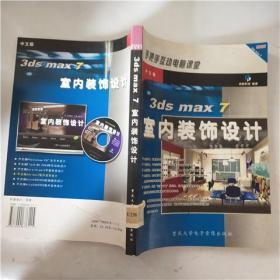 3ds max 7.0室内装饰设计 [电子资源]..