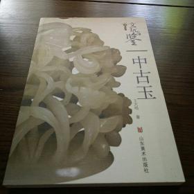 文玩品鉴:   中古玉