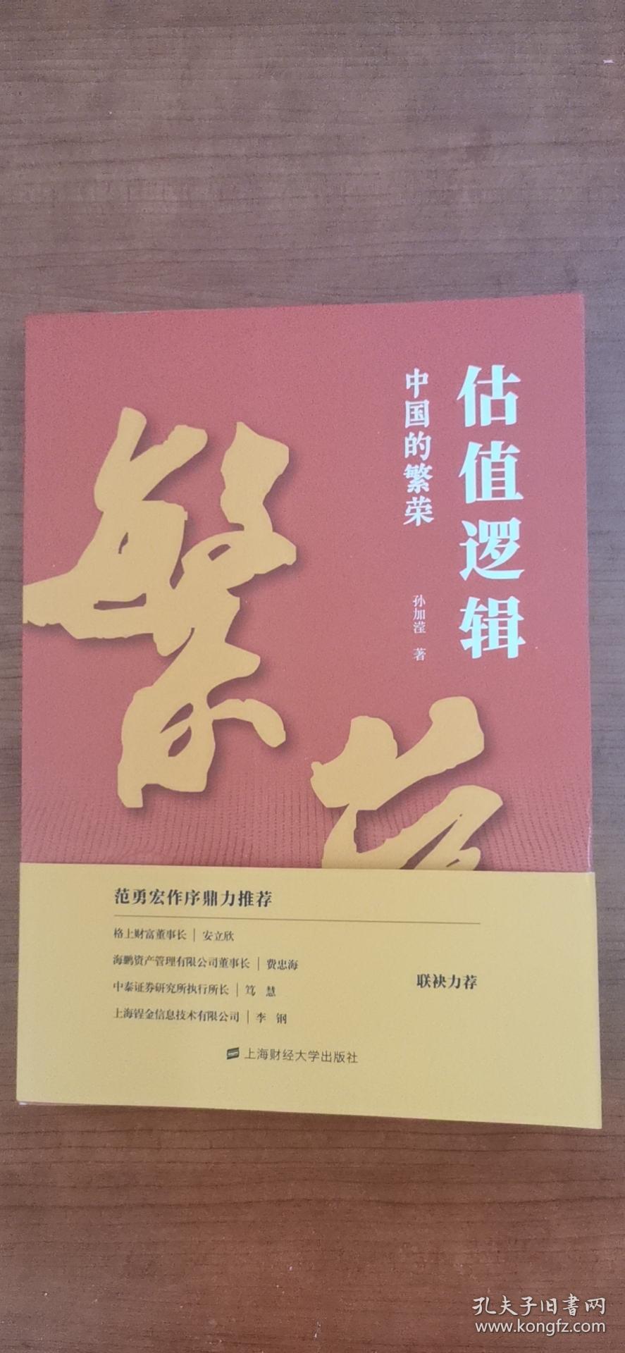 估值逻辑 中国的繁荣  范勇宏作序并大力推荐  (包邮)   另有估值逻辑投资思维的边界在售