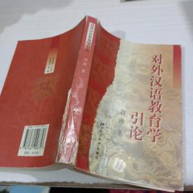对外汉语教育学引论  有字迹