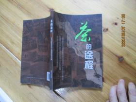 茶的途程【如图2-2