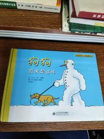 原来是这样·动物幽默绘本:狗狗原来是这样