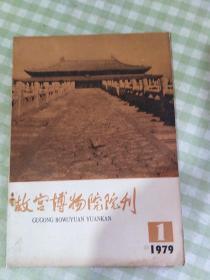 故宫博物院院刊,1979年第一期