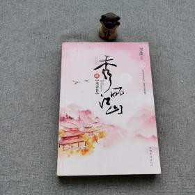 秀丽江山(朱雀卷)