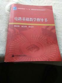 电路基础教学指导书