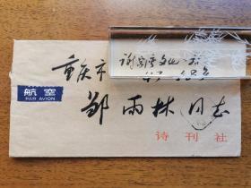 不妄不欺斋一千一百七十二: 张志民实寄毛笔信封,非常漂亮(邹雨林上款诗人系列之六十二)
