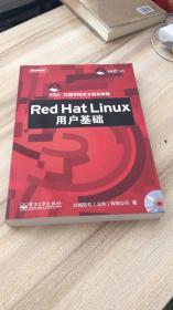 Red Hat Linux用户基础