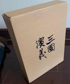 三国演义连环画精装补辑16册..上美小精《三国演义》补辑..