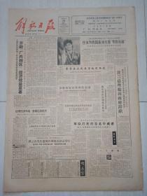 解放日报1988年9月20日(4开八版)治理经济环境,整顿经济秩序。