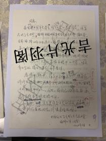 中国考古学会成立筹备组文件 及会议征文目录 1份