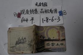 连环画:岳雷上坟 无封底
