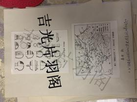 中国著名的民族考古学家  李仰松 文物考古出版用资料一份  《从河南龙山文化的几个类型谈夏文华的几个问题》