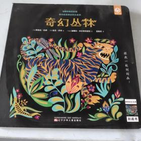 神奇的大自然刮画书:奇幻丛林