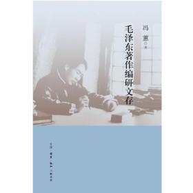 著作编研文存 毛泽东思想 冯蕙