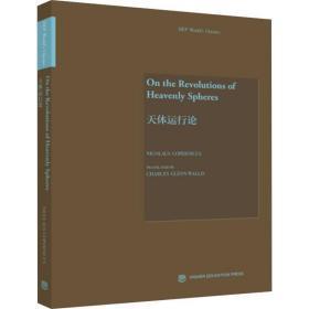 On the Revolutions of Heavenly Spheres(天