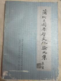 蒲圻三国赤壁文化论文集