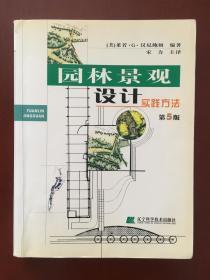 园林景观设计——实践方法:第5版