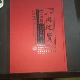 八闽瑰宝:[英汉对照].第四集.中外收藏家寿辰山石缘