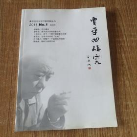 贾平凹研究(创刊号)