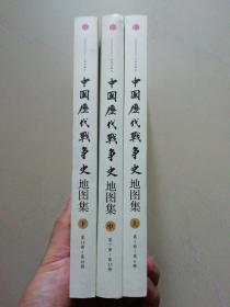 中国历代战争史地图集(上中下全3册)