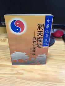 中华道学文化系列,洞天福地,道教宫观胜境