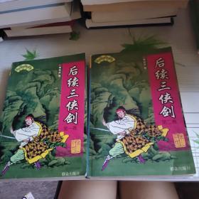 后续三侠剑 第一卷、第二卷(1999一版一印)