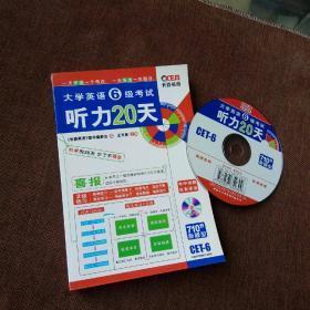 长喜英语·大学英语6级考试听力20天:710分新题型(1光盘,未翻阅,处理库存书)