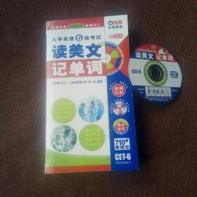 长喜英语·2012大学英语6级考试读美文记单词:红膜自测(1光盘,未翻阅,口袋书,处理库存书)