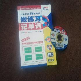 大学英语6级考试做练习 记单词-长喜英语(1光盘,未翻阅,口袋书)