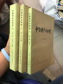 中国现代文学史一二三