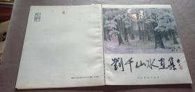 刘千山水画集