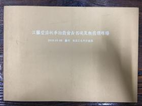 江苏爱涛秋季拍卖会古名砚及无底价专场