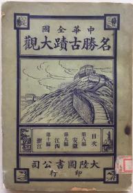 《中华全国名胜古迹大观(安徽、江西、浙江)》(小库)