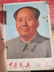 中原民兵(1972年5本)