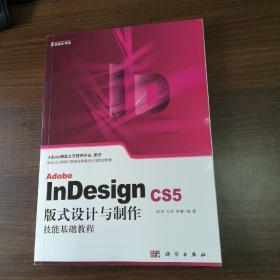 Adobe InDesign CS5版式设计与制作技能基础教程