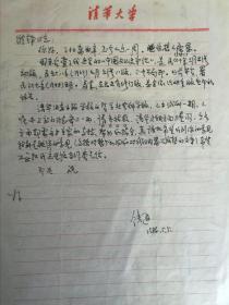 钱穆之子清华大学钱逊教授(1933-2019)致史学家朱维铮信札谈台版书《中国文化导论》及清华的文科建设