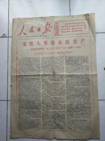 人民日报1—4版