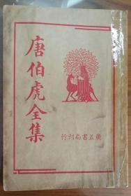 民国初版 :《唐伯虎全集》