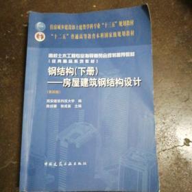 钢结构(下册)--房屋建筑钢结构设计 (第四版)