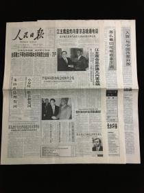人民日报 2001年11月20日(1-12版全)