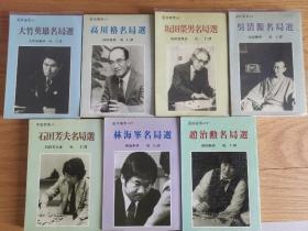 世界文物出版社 围棋名局选 全七册