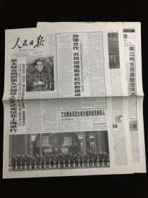 人民日报 2001年10月22日(1-12版全)