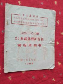 J25-C1型25瓦晶体管扩音机使用说明书