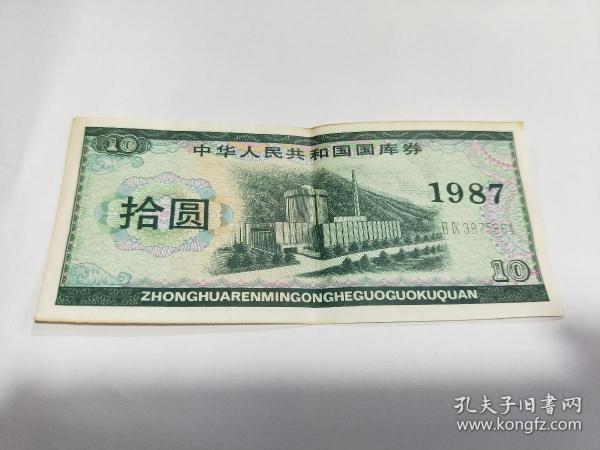 1987年 10元 国库券