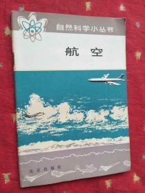 自然科学小丛书:航空