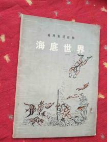 海底世界 地理知识读物