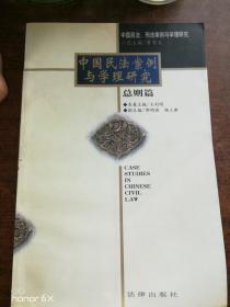 中国民法案例与学理研究(总则篇)H